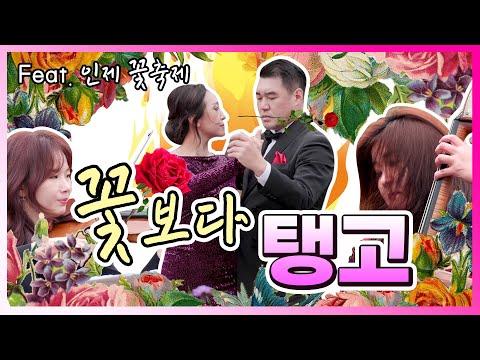 탱고앙상블의 포에버탱고 feat. 인제 꽃 축제
