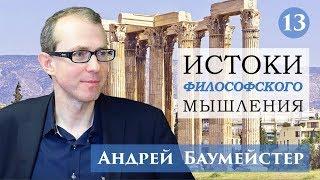 видео Стоики и стоицизм в философии