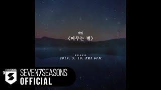 Release date : 2019. 5. 10. 6pm - block b home http://sevenseasons.co.kr official fancafe http://cafe.daum.net/bb-club twitt...