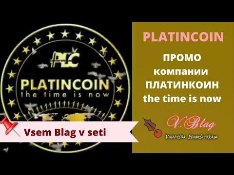 платинкоин отзывы 2019 / промо Platincoin / криптовалюта платинкоин