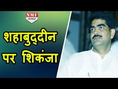 Shahabuddin पर शिकंजा, Bail के खिलाफ Supreme Court जाएगी Nitish Govt