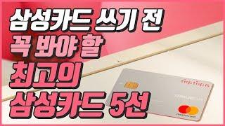 카드 전문 에디터가 뽑은 카드사별 신용카드순위TOP5 (신한카드, 삼성카드 편)