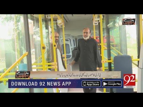 Hum Dekhien Gey   Exclusive Program on Peshawar Bus Rapid Transit   Noor ul Hassan   20 Oct 2018  