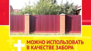 Центр Металлокровли Профнастил и металлочерепица по размерам заказчика за 1 день от производителя в(, 2014-05-19T17:49:59.000Z)