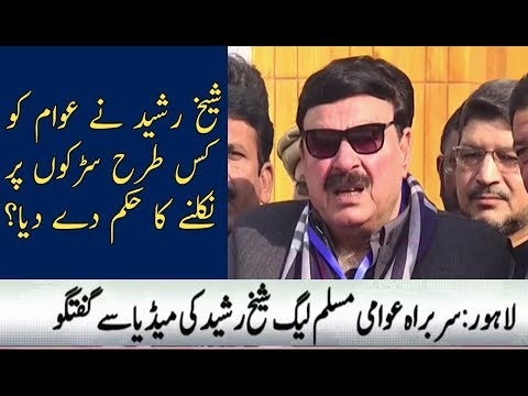 Sheikh Rasheed Media Talk | 30th December 2017
