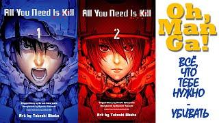 Обзор манги Всё, что тебе нужно - убивать| All you need is kill  manga review