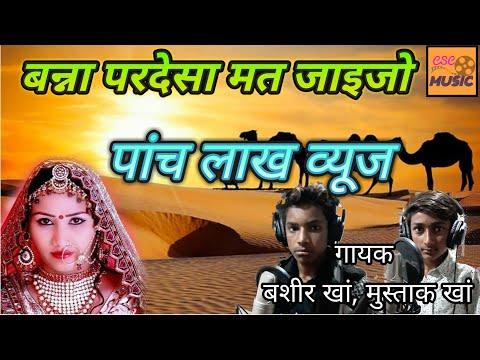 राजस्थानी इतिहास में सुपरहिट बाल कलाकार  बन्ना परदेसा मत जाइजो  बशीर खां  मुश्ताक खां