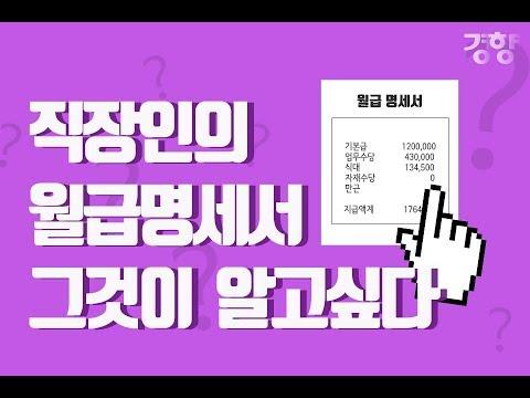 [경향신문]월급명세서, 그것이 알고싶다