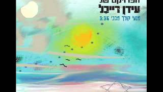 הפרויקט של עידן רייכל - מנעי קולך מבכי - The Idan Raichel Project