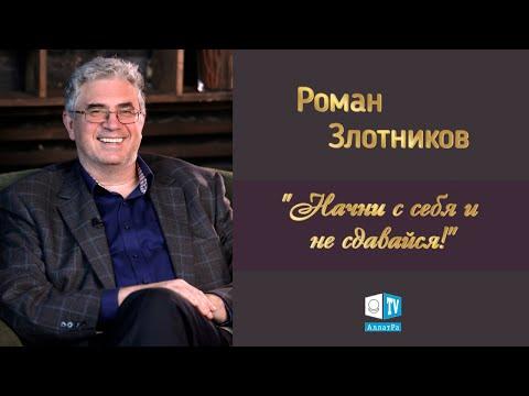 """Роман Злотников: """"Начни с себя и не сдавайся!"""" Российский писатель-фантаст."""