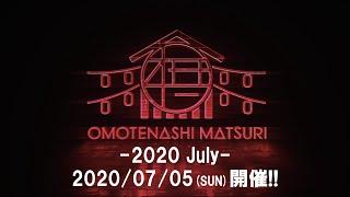 OMOTENASHI MATSURI -2020 July- / Official Trailer