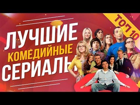 Рейтинг сериалов (Топ-50) -