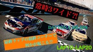 【GT6】最終ラップで8台がまとめて◯◯◯状態⁉︎ NASCAR DAYTONA20やってみた PART2/2