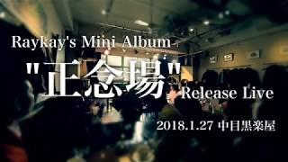 Raykay「正念場」Release Live @中目黒 楽屋
