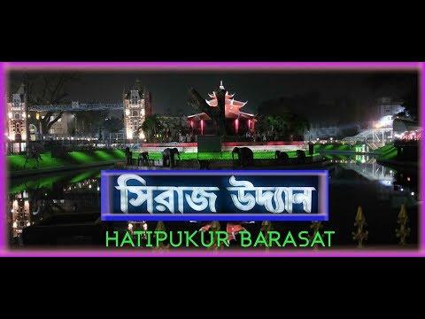 হাতিপুকুর পার্ক বারাসত !! Hatipukur Park !! BARASAT !! Open today... 12 January 2019