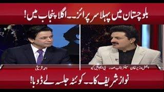 Ajmal Wazir's Analysis on PML-Q Success in Baluchistan | @ Q
