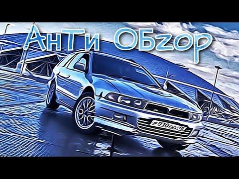 Mitsubishi Legnum - анти обзор!