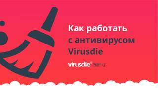 Как работать с антивирусом для сайтов Virusdie - Видео урок Вирусдай 8