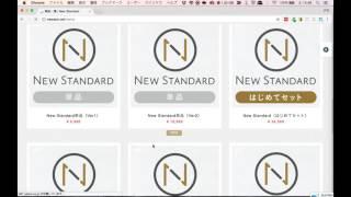おしゃれなWordPressテーマNew Standardクーポンコードの使い方