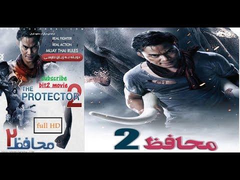 فیلم اکشن وهیجانی محافظ 2 با دوبله  فارسی- سانسور شده