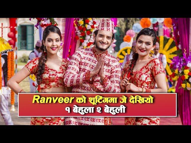 महँगो सेटमा फिल्म Ranveer को गीत Shooting - Miss World 2018 Shrinkhala लाई Subekshya ले यस्तो भनिन