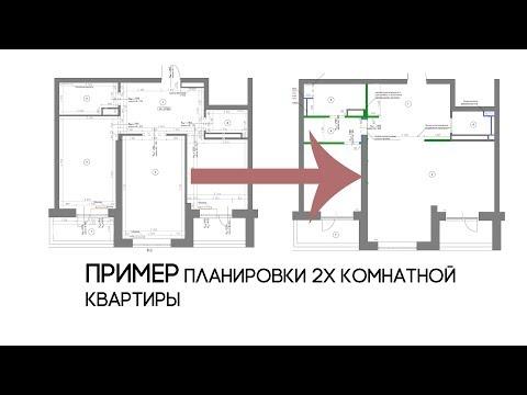 ПЛАНИРОВКА 2Х-КОМНАТНОЙ КВАРТИРЫ на примере. Из двушки в студию.