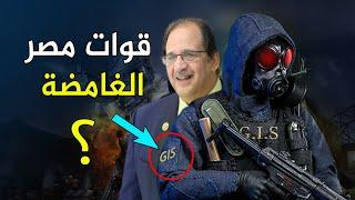 من هي GIS فرقة القوات الخاصة المصرية التي تؤمن رئيس المخابرات المصرية في فلسطين ؟