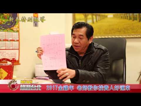 Jackie Chang老師談2017年如何招貴人.桃花,財運