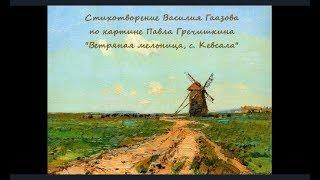 Ветряная мельница (стихотворение В. Гаазова по картине П. Гречишкина)