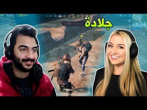 ببجي موبايل دو عشوائي : لعبت مع اقوى بنت عراقية محترفة !!؟