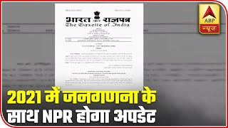 NPR Will Be Updated With Census In The Year 2021   ABP News