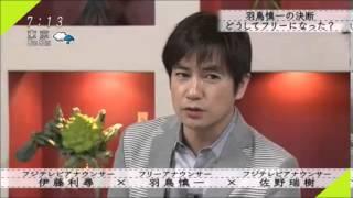 伊藤利尋×羽鳥慎一×佐野瑞樹.