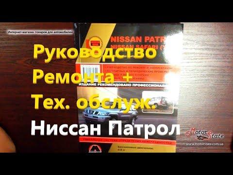 Nissan Patrol с пробегом 2007 | EUROMOTORS Север - YouTube