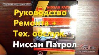 Книга Руководство ремонта + технического обслуживания авто Ниссан Патрол / Сафари с 2004