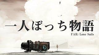一人ぼっち物語【FAR: Lone Sails】#1