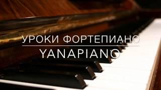 ФОРТЕПИАНО ДЛЯ НАЧИНАЮЩИХ/УРОКИ ПИАНИНО/Как играть мелодию ПЕТУШОК?