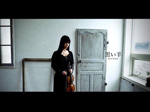 黒い羊 -kuroi hitsuji-欅坂46 keyakizaka46/ -AYAKO ISHIKAWA- 石川綾子 (Violin Cover)