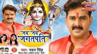 2018 Bol Bam Pawan Singh    Jai Jai Jagtapati    Pawan Singh Dj
