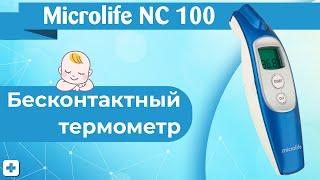Тест: Меряем температуру за 1 сек! Видео обзор Бесконтактный термометр Microlife nc100
