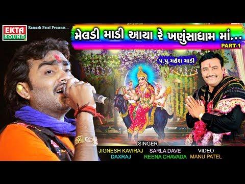 Meladi Madi Aaya Re Khanusadham Ma... Part-1 || JIGNESH KAVIRAJ || SARLA DAVE || LIVE VIDEO