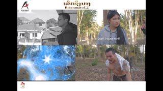 Lao Short Film: ເສິກຊິງນາງ Reincarnated 2 ศิกฉิงนาง