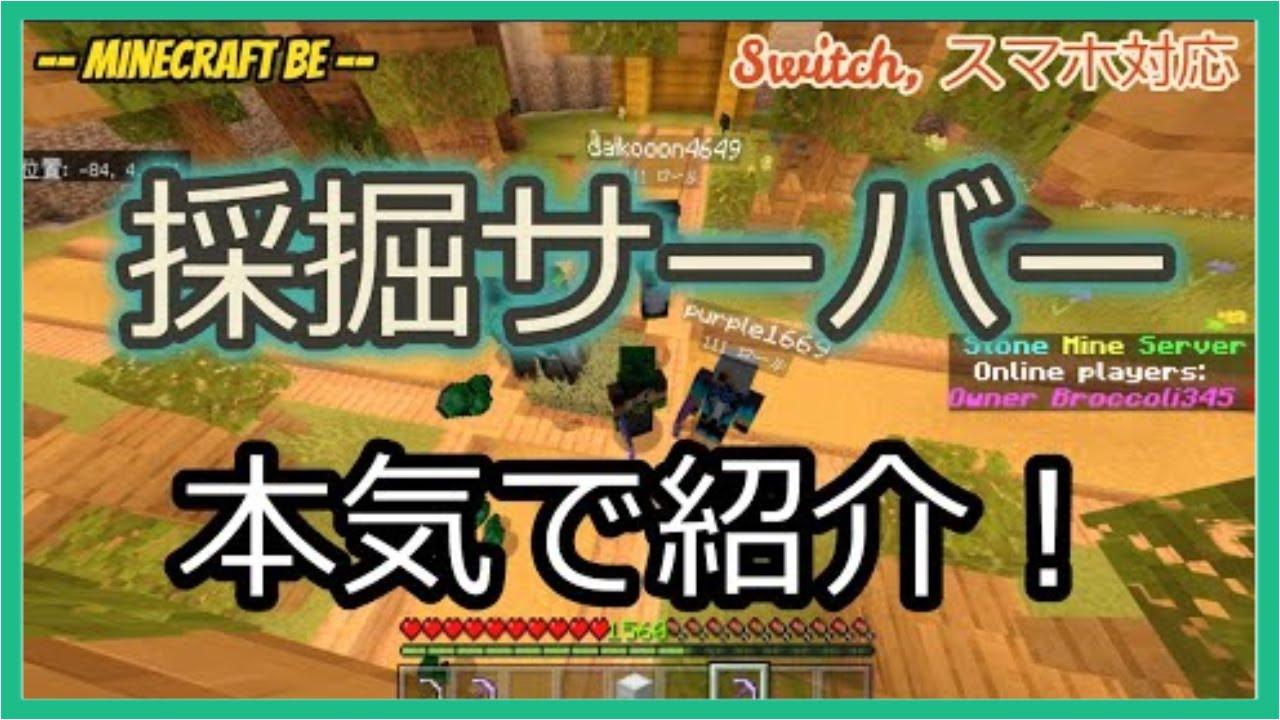 マイクラ 統合 版 サーバー マインクラフト統合版でおすすめpvp日本サーバーありませんか?(追加...