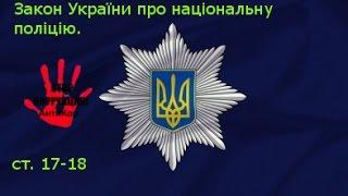 Закон України про національну поліцію ст. 17-18