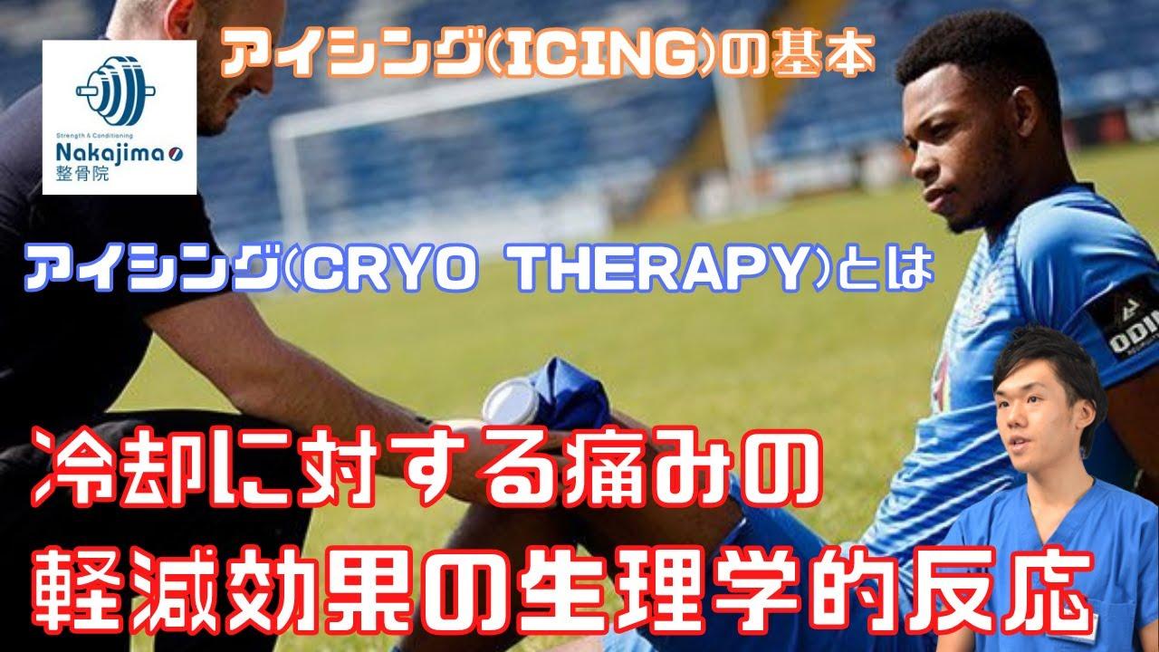アイシング:cryo therapyに対する痛みの軽減の生理学的反応(神経ブロック効果、反応性血行改善などに、細胞膜興奮性および透過性の低下による浮腫や炎症の抑制が加わる)/Nakajima整骨院