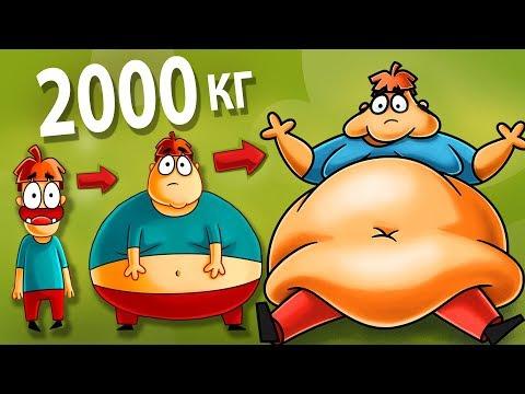 Что Если бы Ты Поправился на 2000 кг?
