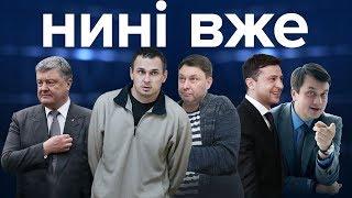 Обмін Вишинського на Сенцова, обшуки бізнесу Порошенка, гроші партії Зеленського / Нині вже