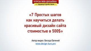 видео дизайн сайтов