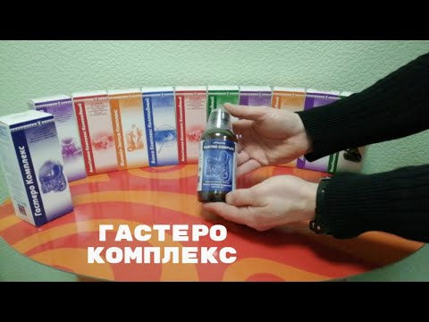 Гастеро Комплекс