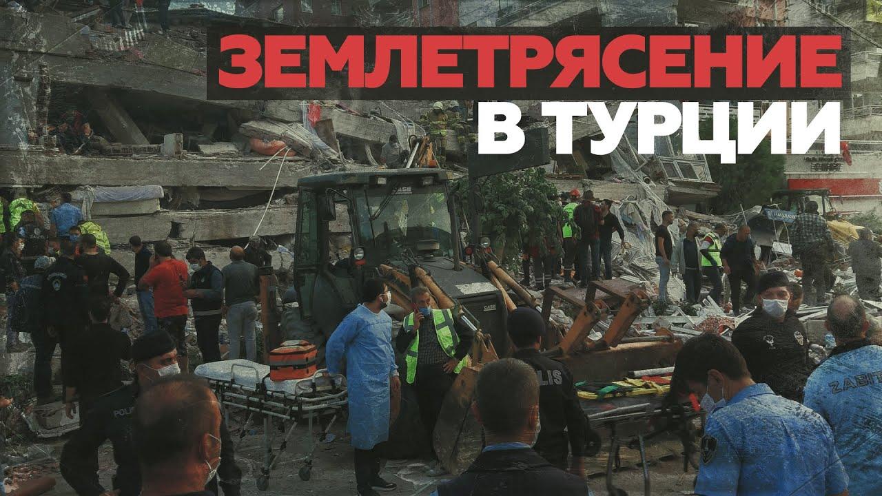 Видео последствий мощного землетрясения в Турции