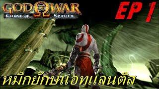 BGZ - God Of War Ghost Of Sparta EP#1 หมึกยักษ์เเอทเเลนติส City of Atlantis